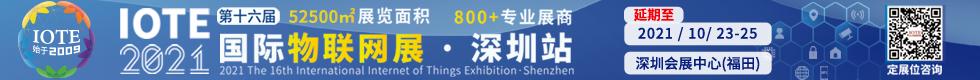 2021深圳展会